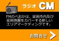 ラジオCM募集