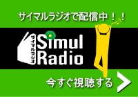 インターネットラジオ「サイマルラジオ」で配信中!!