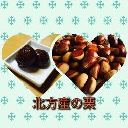旬の味覚◇渋皮煮◇