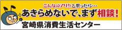 宮崎県消費生活センター