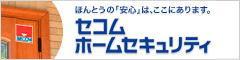 セコム宮崎株式会社 延岡支社