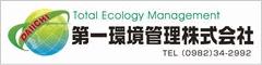 第一環境管理株式会社