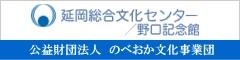 公益財団法人 のべおか文化事業団