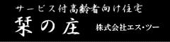 株式会社エス・ツー
