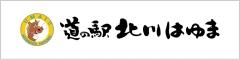 のべおか道の駅株式会社